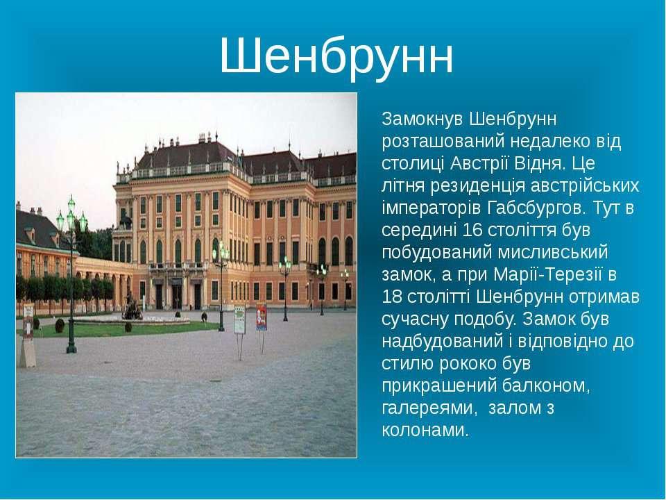 Замокнув Шенбрунн розташований недалеко від столиці Австрії Відня. Це літня р...