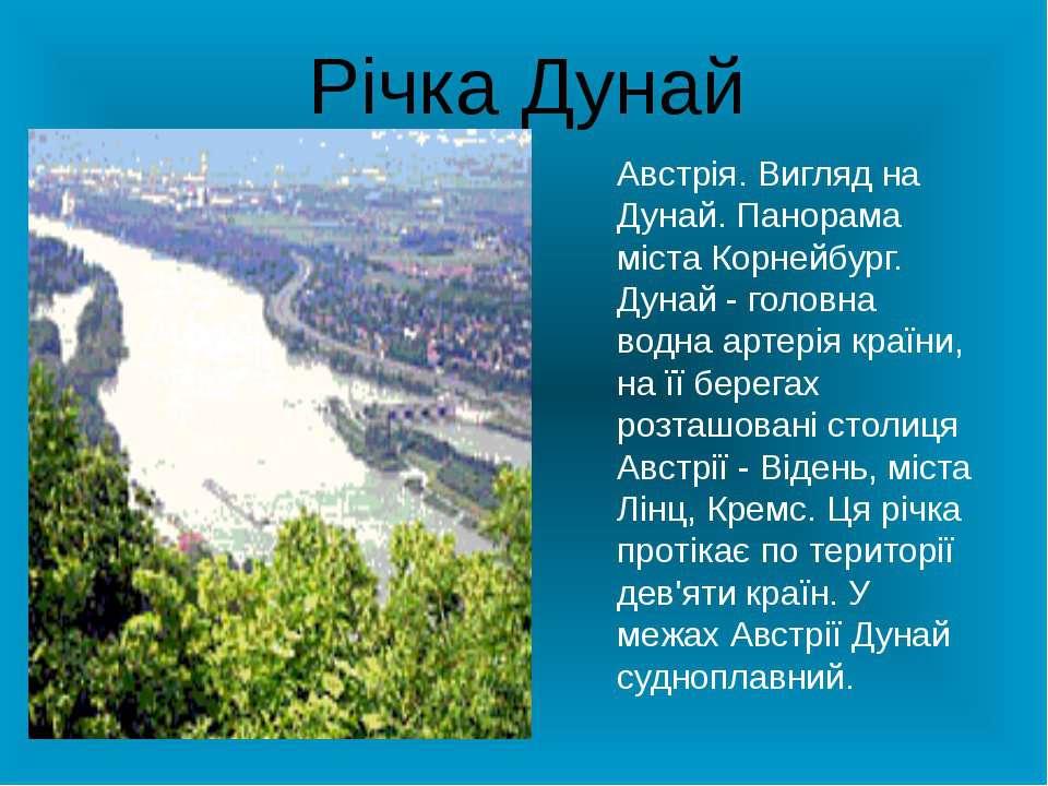 Австрія. Вигляд на Дунай. Панорама міста Корнейбург. Дунай - головна водна ар...