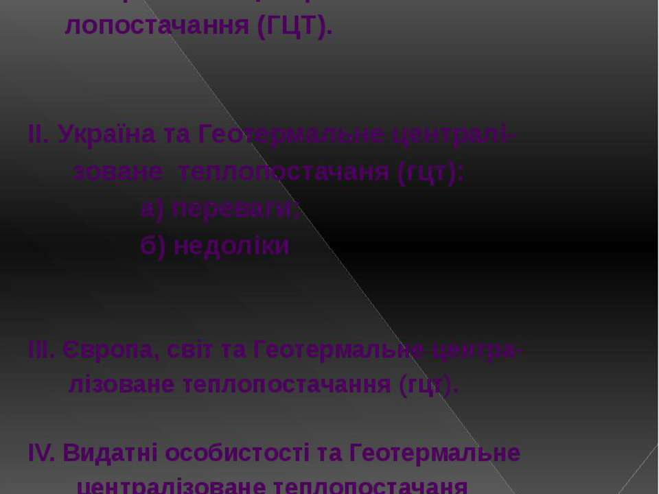 Зміст І. Геотермальне централізоване теп- лопостачання (ГЦТ). ІІ. Україна та ...