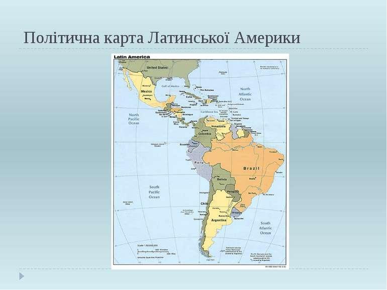Політична карта Латинської Америки