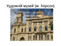 Художній музей (м. Херсон)