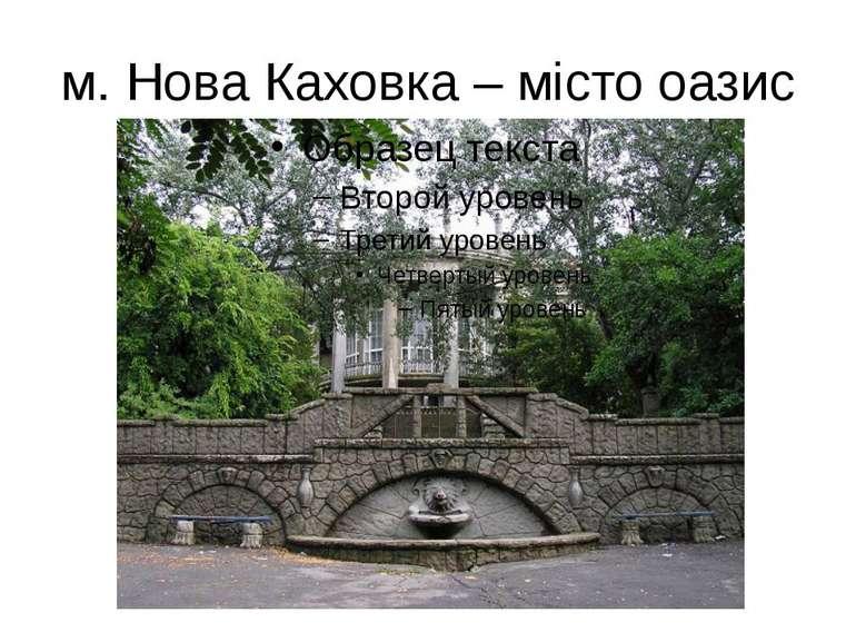 м. Нова Каховка – місто оазис