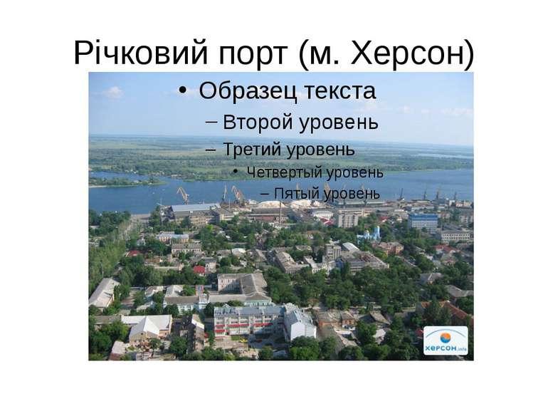 Річковий порт (м. Херсон)