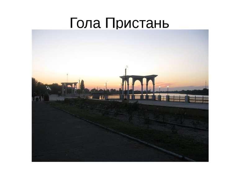 Гола Пристань