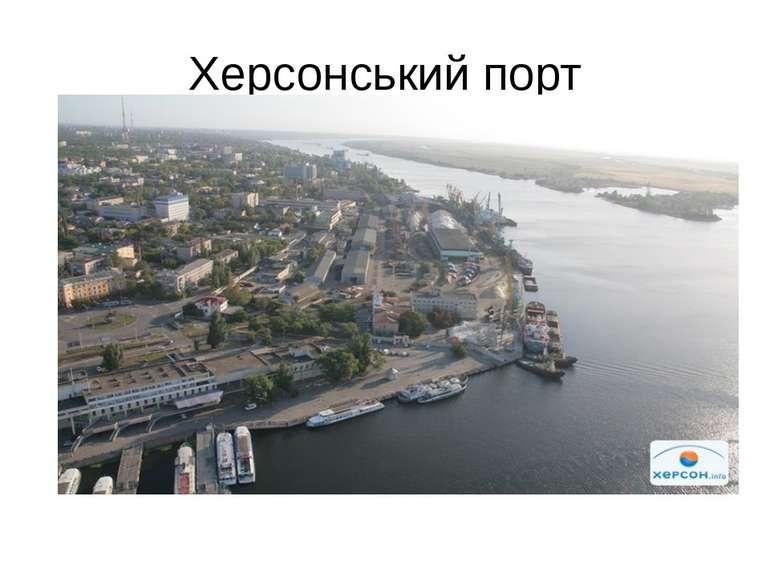 Херсонський порт