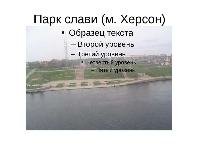 Парк слави (м. Херсон)