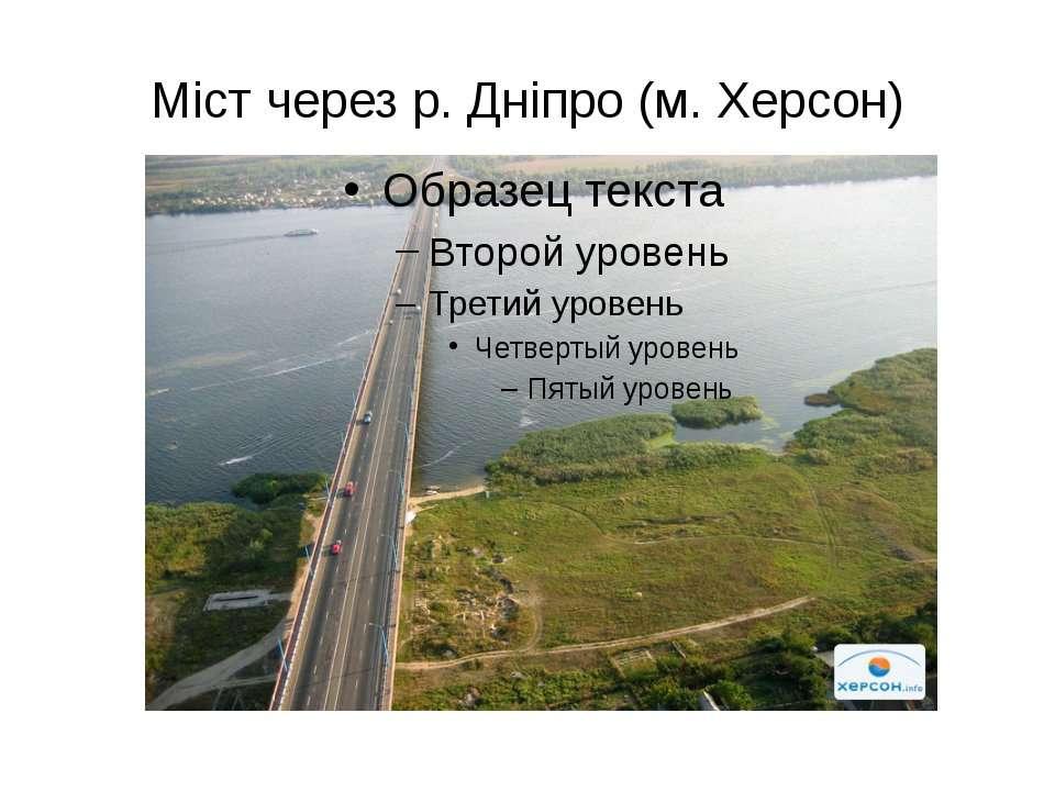 Міст через р. Дніпро (м. Херсон)