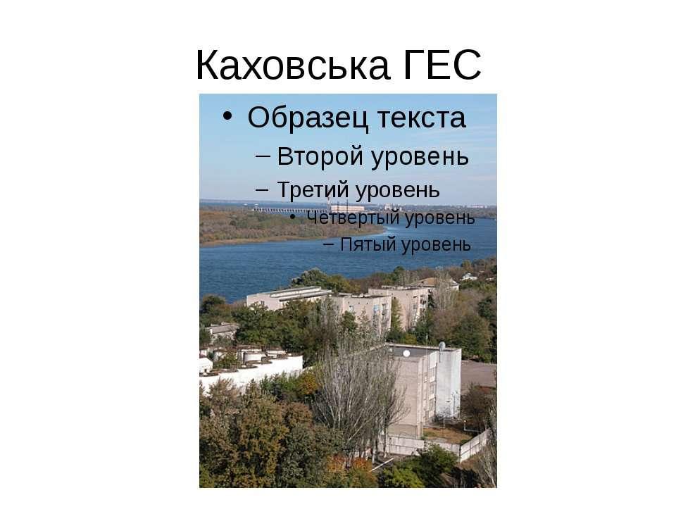Каховська ГЕС