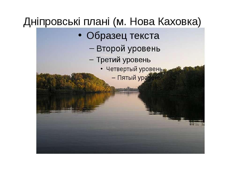 Дніпровські плані (м. Нова Каховка)
