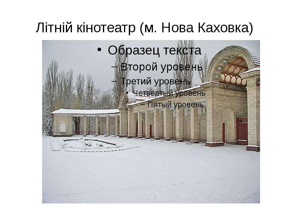 Літній кінотеатр (м. Нова Каховка)