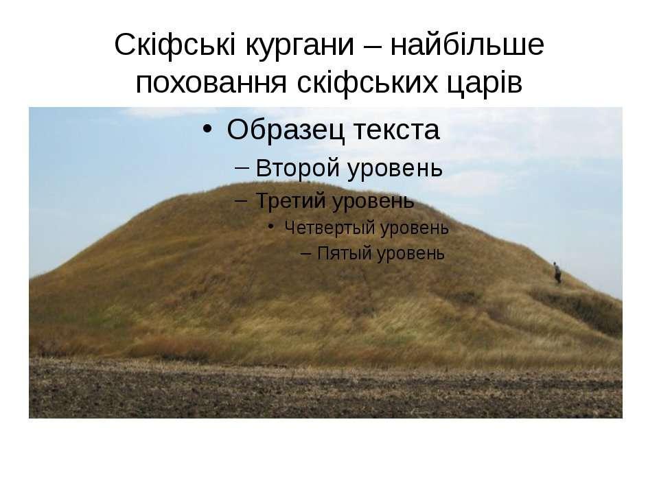 Скіфські кургани – найбільше поховання скіфських царів