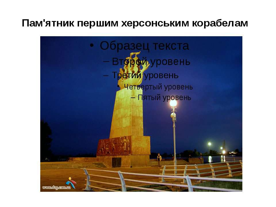 Пам'ятник першим херсонським корабелам