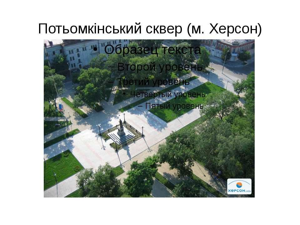 Потьомкінський сквер (м. Херсон)