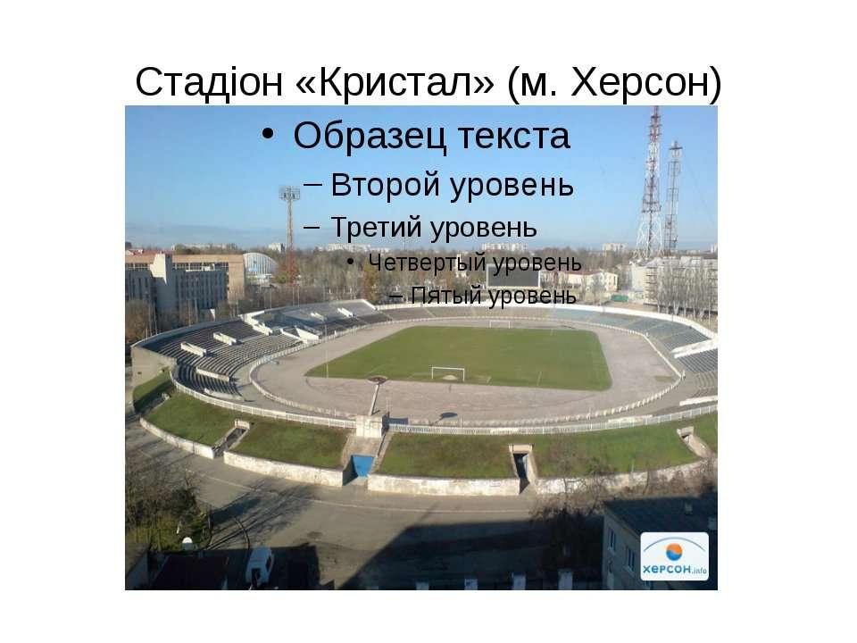 Стадіон «Кристал» (м. Херсон)
