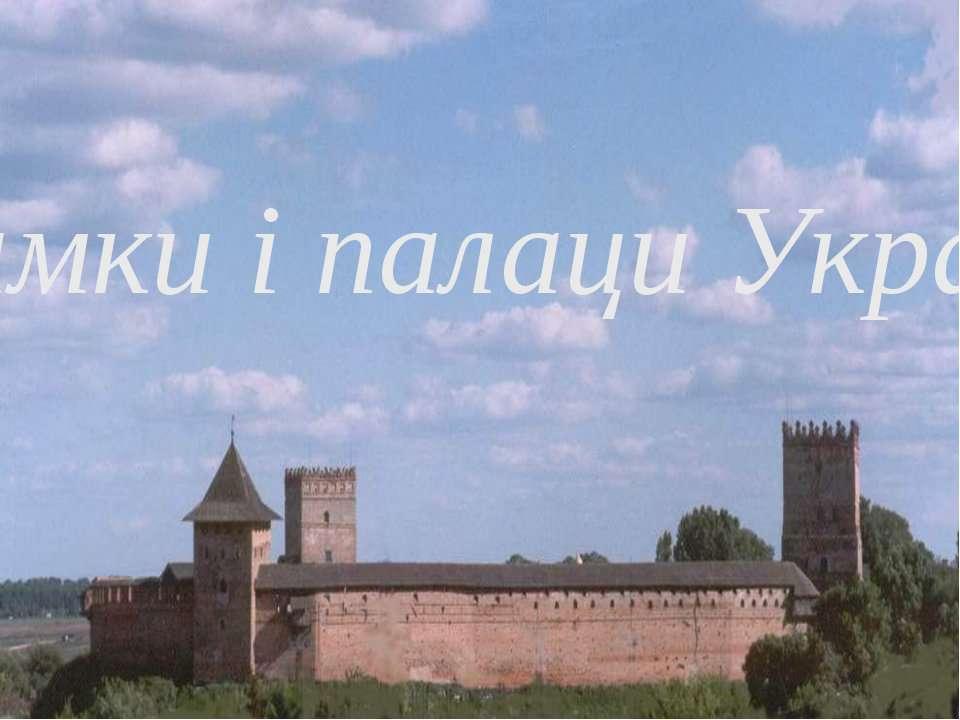 Замки і палаци України