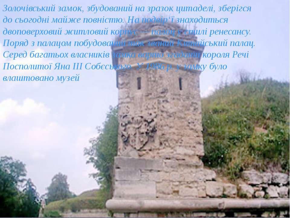 Прекрасна давня легенда Золочівського замку пов'язана здвома таємничими каме...