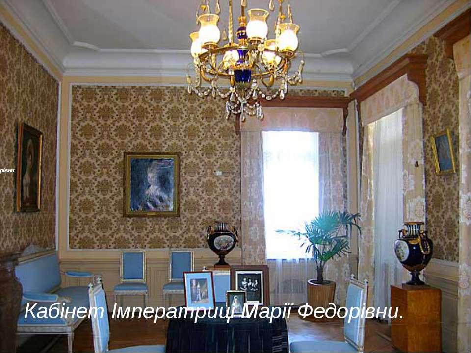 Кабінет Імператора. Картина