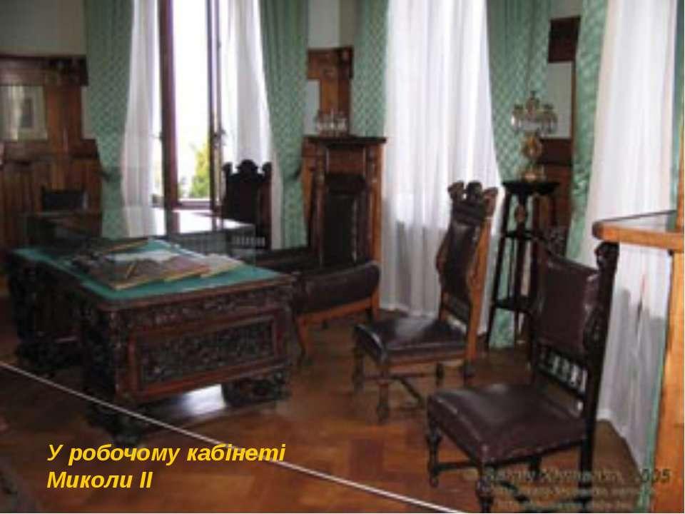 Парадний приймальний кабінет Миколи ІІ Англійська більярдна