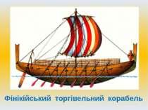 Фінікійський торгівельний корабель