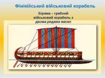 Фінікійський військовий корабель Бірема – гребний військовий корабель з двома...