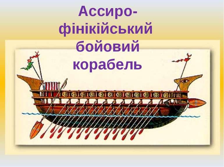 Ассиро-фінікійський бойовий корабель