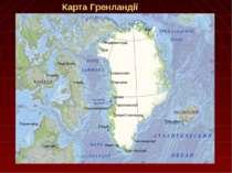 Карта Гренландії