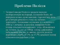 Проблеми Полісся Великої шкоди Поліссю завдали науково необґрунтовані меліора...