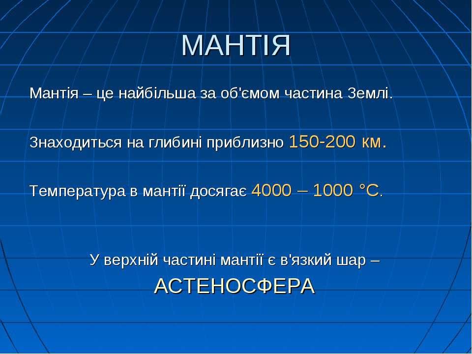 МАНТІЯ Мантія – це найбільша за об'ємом частина Землі. Знаходиться на глибині...
