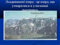 Льодовикові озера - це озера, що утворилися в улоговині льодовика.