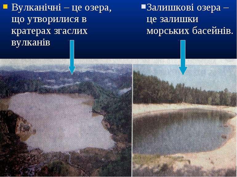 Вулканічні – це озера, що утворилися в кратерах згаслих вулканів Залишкові оз...