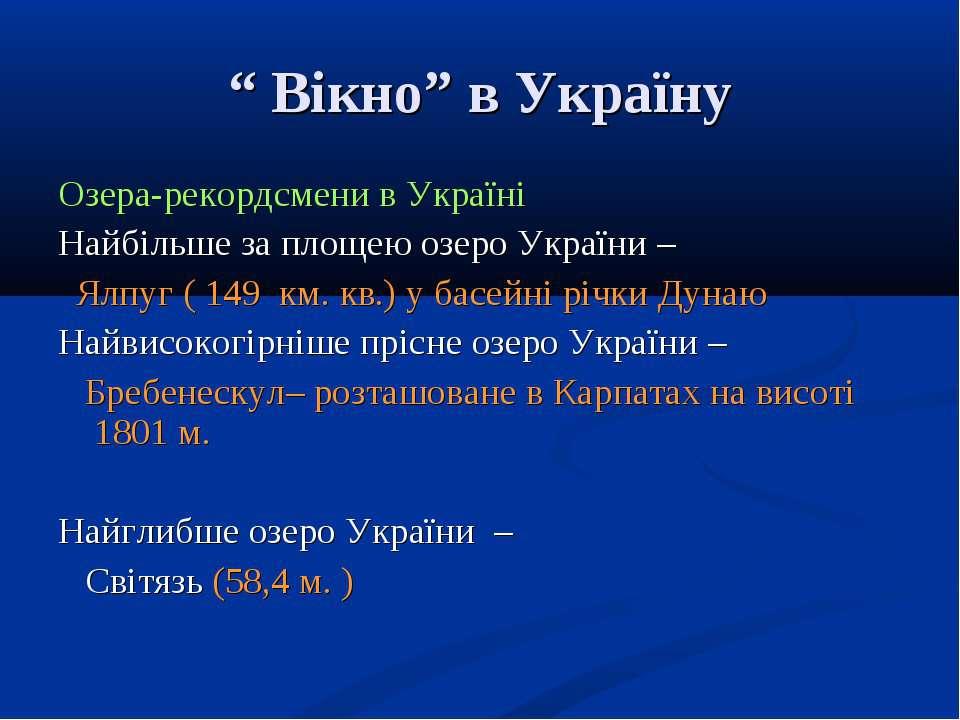 """"""" Вікно"""" в Україну Озера-рекордсмени в Україні Найбільше за площею озеро Укра..."""