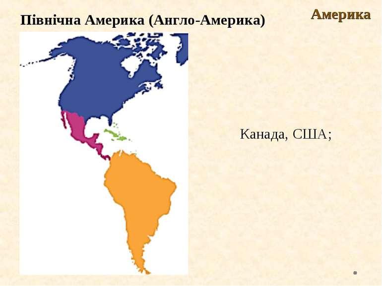 Північна Америка (Англо-Америка) Америка Канада, США;