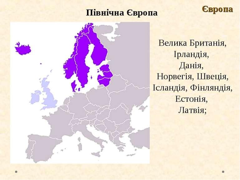 Північна Європа Європа Велика Британія, Ірландія, Данія, Норвегія, Швеція, Іс...