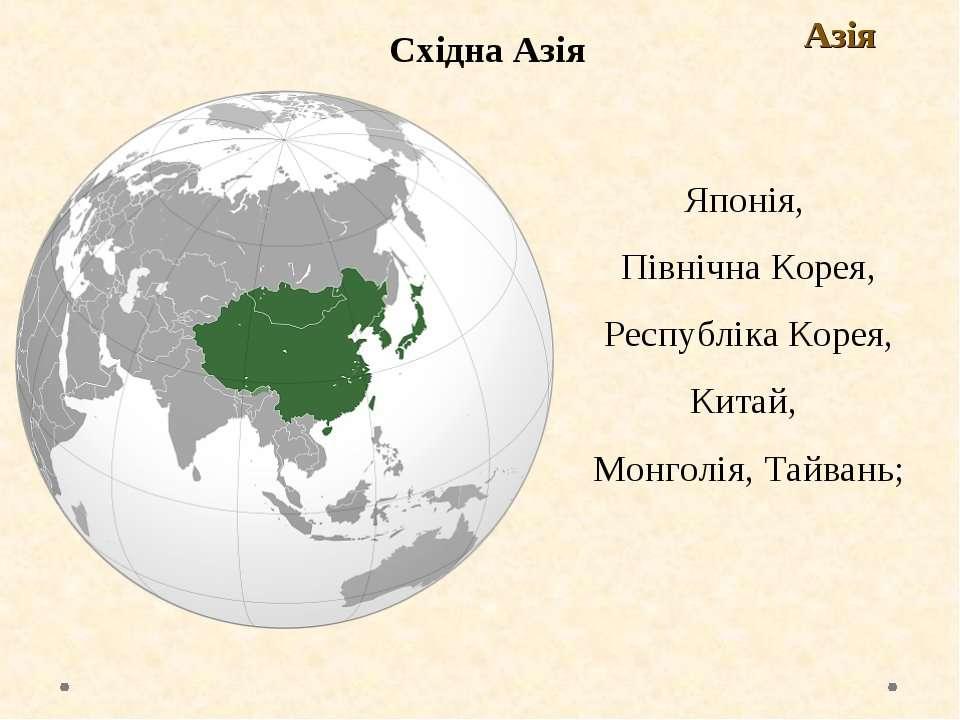 Східна Азія Азія Японія, Північна Корея, Республіка Корея, Китай, Монголія, Т...