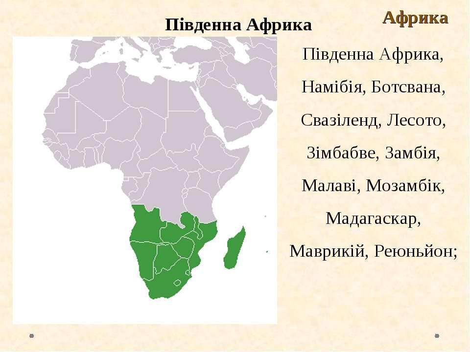 Південна Африка Африка Південна Африка, Намібія, Ботсвана, Свазіленд, Лесото,...