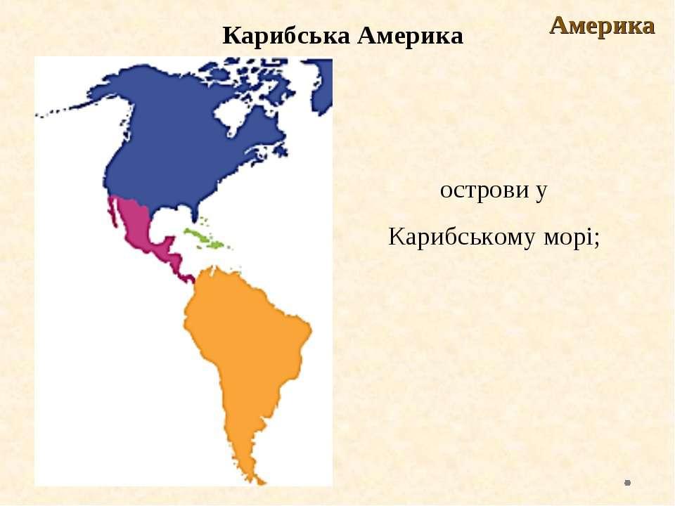 Карибська Америка Америка острови у Карибському морі;