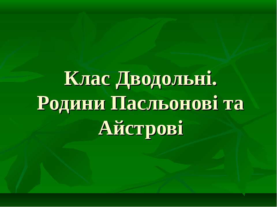 Клас Дводольні. Родини Пасльонові та Айстрові