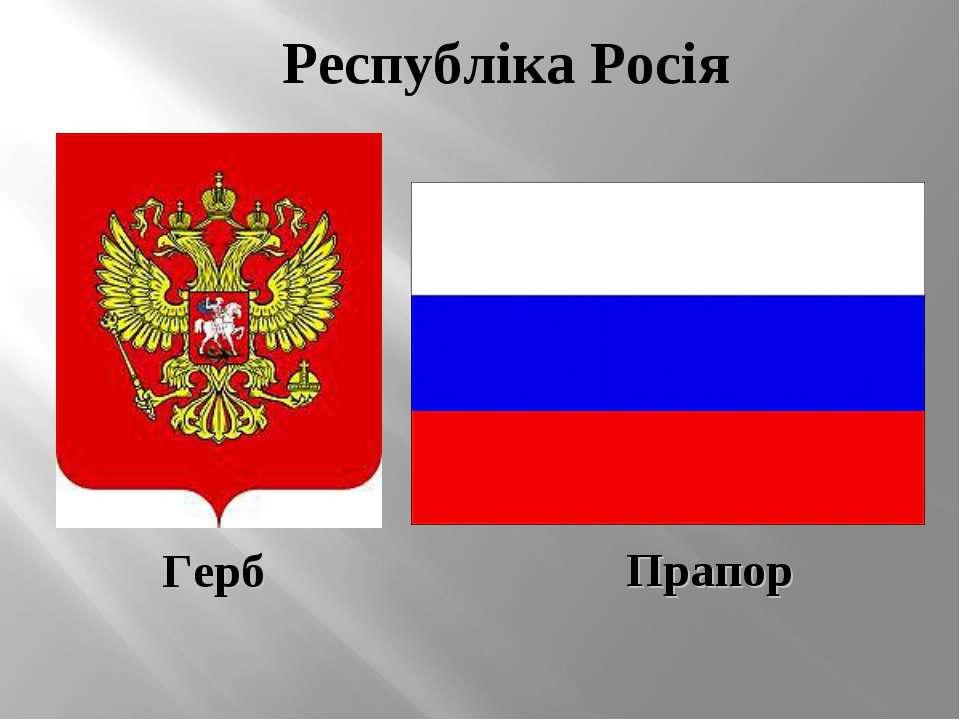 Республіка Росія Герб Прапор