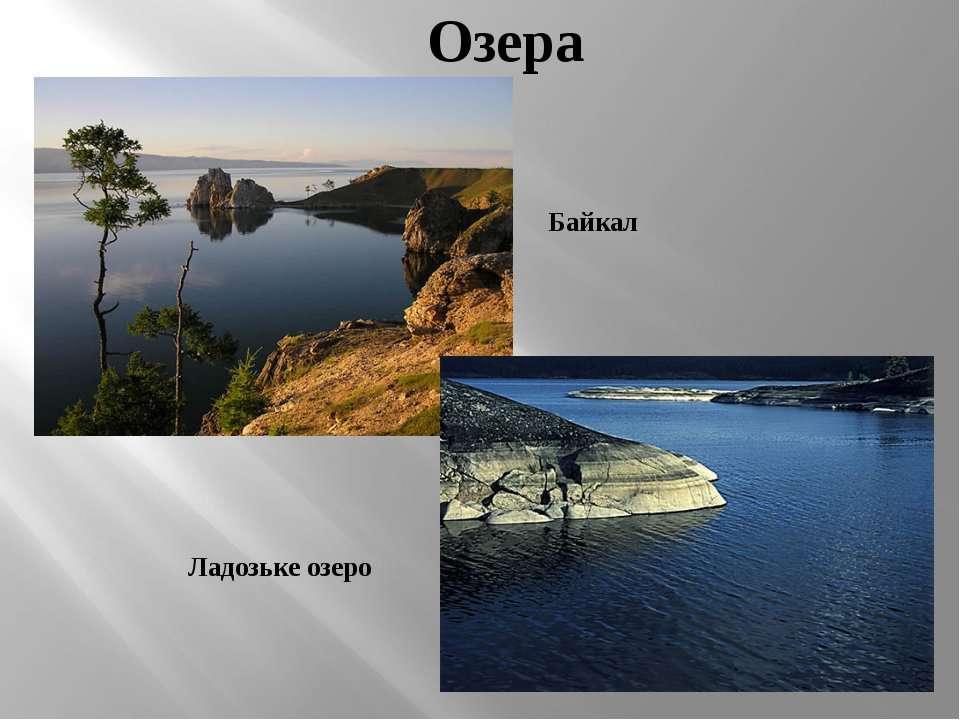 Озера Байкал Ладозьке озеро
