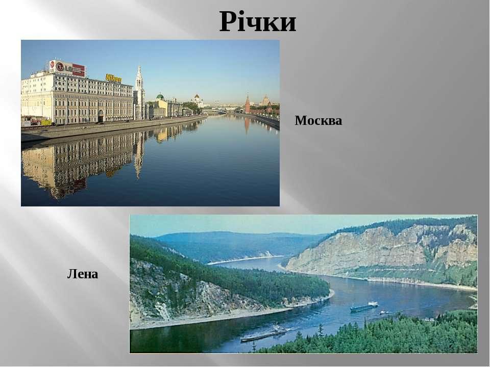 Річки Москва Лена
