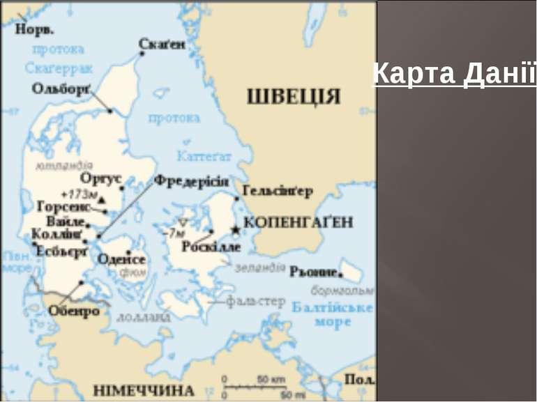 Карта Данії