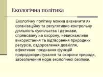 Екологічна політика Екологічну політику можна визначити як організаційну та р...