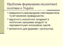 Проблеми формування екологічної політики в Україні вимушеність міжнародним сп...