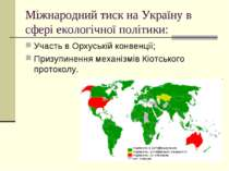 Міжнародний тиск на Україну в сфері екологічної політики: Участь в Орхуській ...