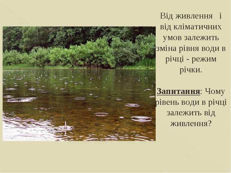 Від живлення і від кліматичних умов залежить зміна рівня води в річці - режим...