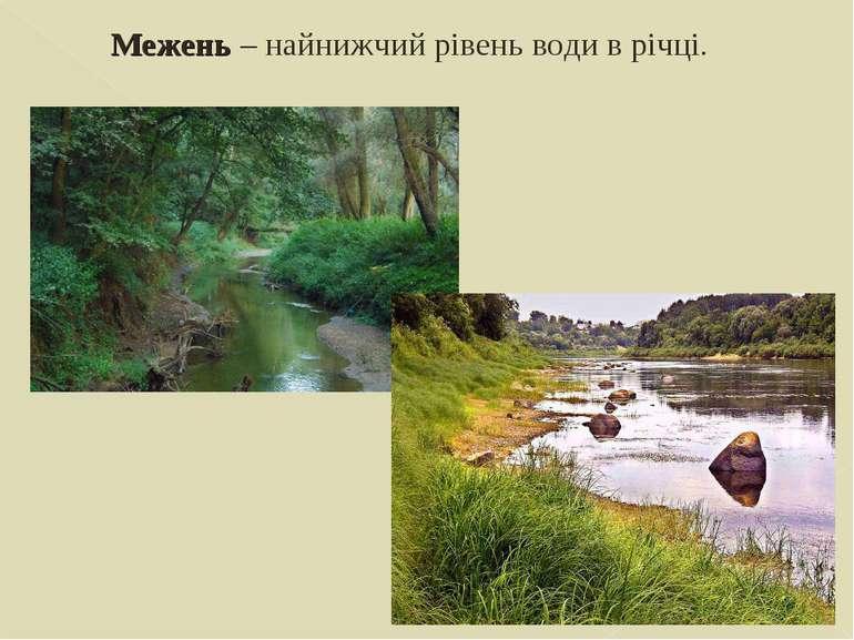 Межень – найнижчий рівень води в річці.