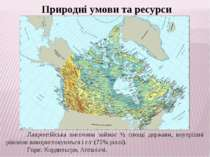 Лаврентійська височина займає ½ площі держави, внутрішні рівнини використовую...