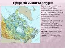 Природні умови та ресурси Клімат: арктичний пояс; субарктичний пояс, помірний...
