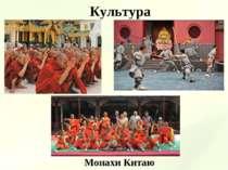 Культура Монахи Китаю