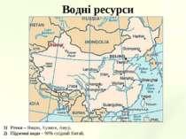 Водні ресурси Річки – Янцзи, Хуанхе, Амур. Підземні води – 90% східний Китай.